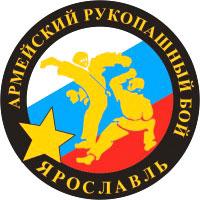 АРБ в Ярославле