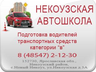 nekouz-236x280