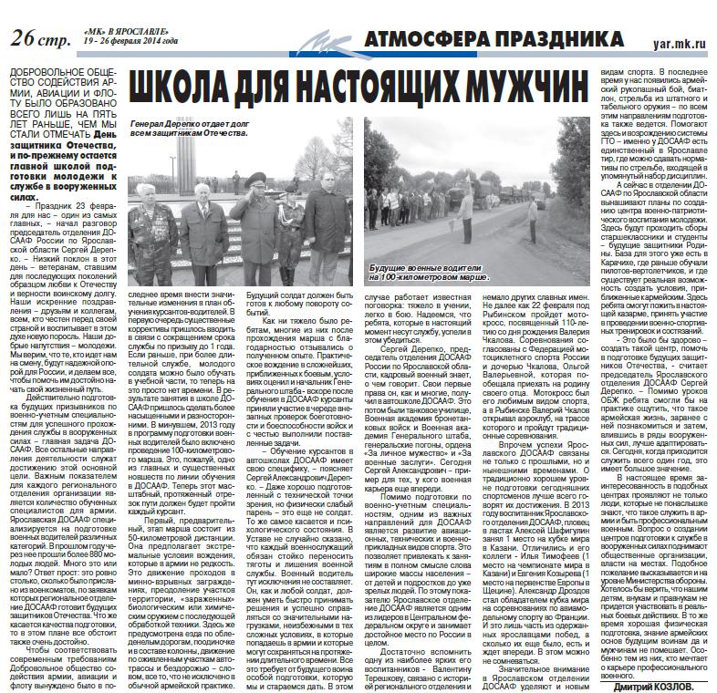 Статья в зазете МК-Ярославль № 8