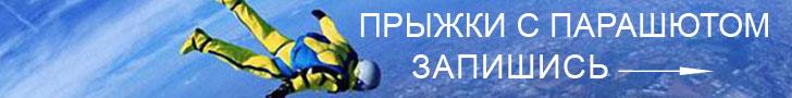 Прыжки с парашютом в Ярославле