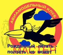 детский авиамодельный клуб в Ярославле