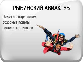 Прыжки с парашютом, обзорные полеты, подготовка пилотов