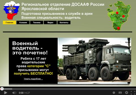 Подготовка военных водителей