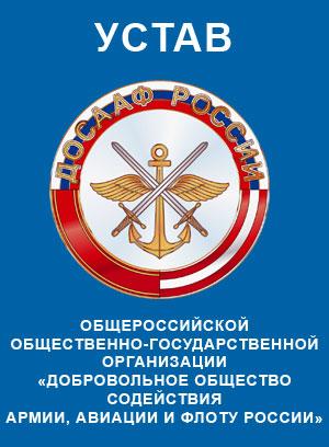 Устав ДОСААФ России