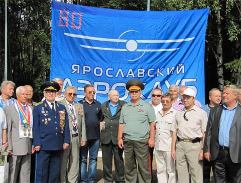 80 лет Ярославскому АСК