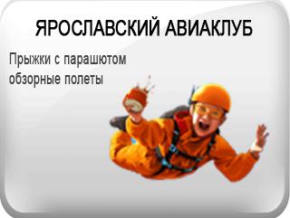 Прыжки с парашютом, обзорные полеты