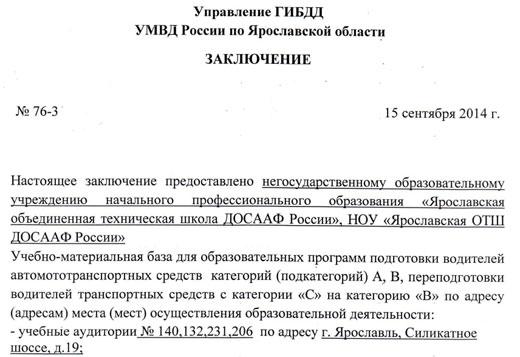 Заключение ГИБДД по Ярославской ОТШ ДОСААФ России