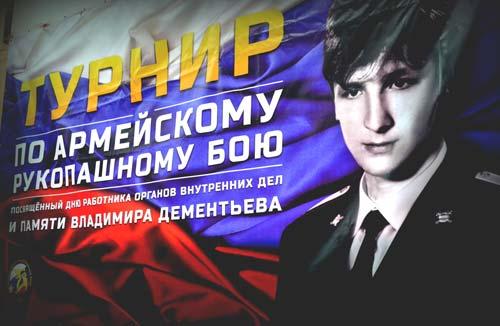 III-й межрегиональный турнир по армейскому рукопашному бою