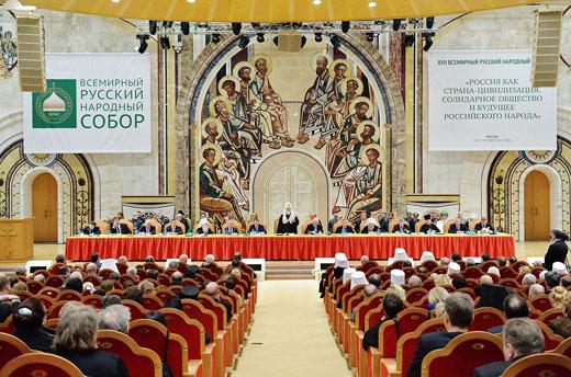 Открытие  ХIХ Всемирного Русского Народного Собора