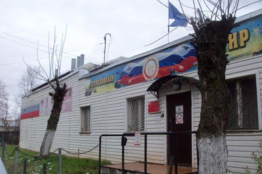 УСТЦ регионального отделения ДОСААФ России Ярославской области