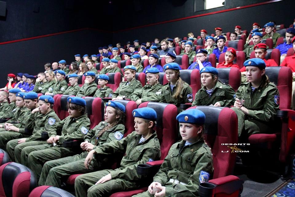 Военно-патритические отряды в зале просмотра