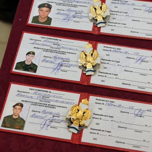 Удостоверение и знак кадета