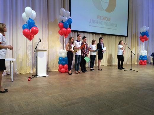 Выступления участников конференции РДШ