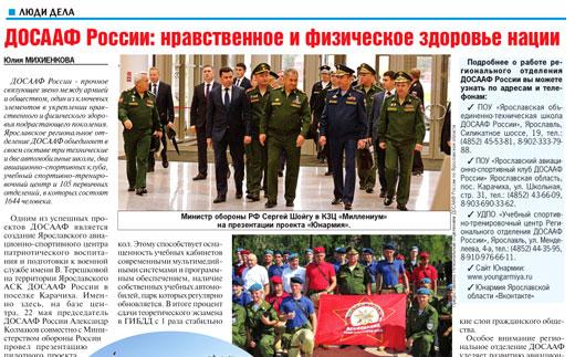 ДОСААФ России: нравственное и физическое здоровье нации