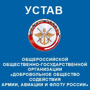 Устав ДОСАФ России