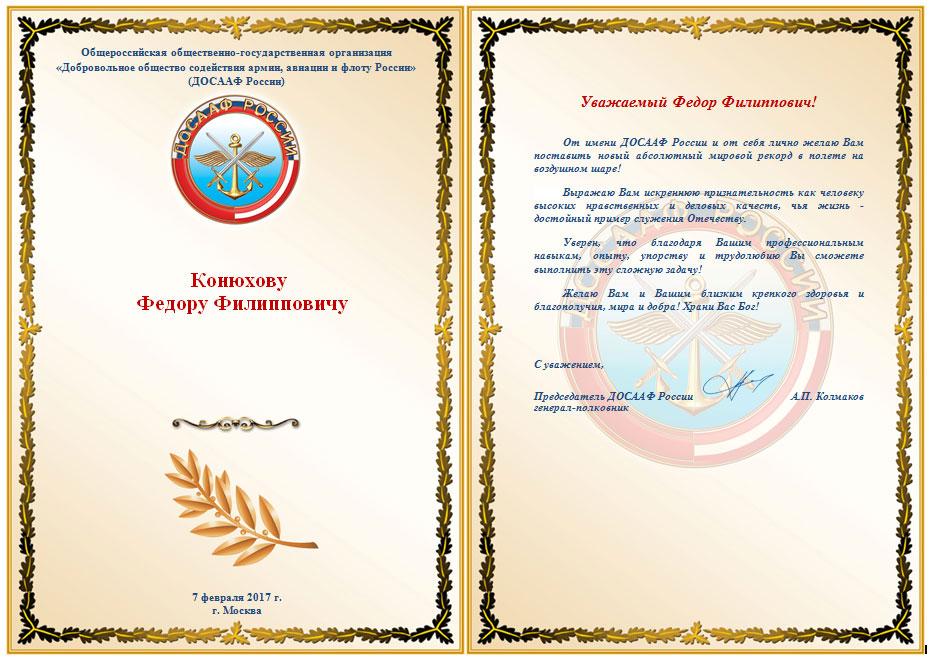 Приветствие Конюхову от Председателя ДОСААФ России А.П.Колмакова