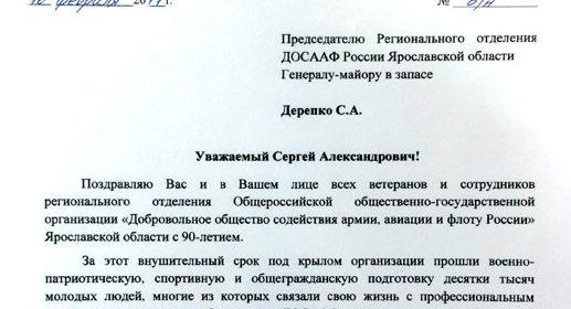 Приветственный адрес РО ДОСААФ России Ярославской области от В.В.Терешковой