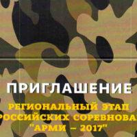 Региональный этап Всероссийских соревнований
