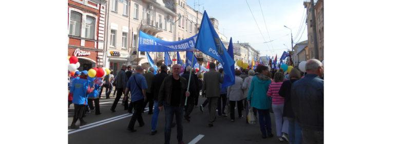 Первомай 2017 года - С уверенностью в могущество России