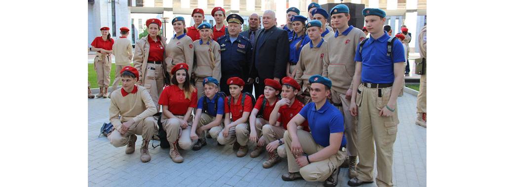 II-й Всероссийский слет юнармейцев