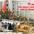 День вывода войск из Афганистана! День воина-интернационалиста!